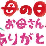 母へのプレゼントおすすめ1~10位!2017年最新ランキング!
