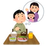 単身赴任で一人暮らしの旦那の健康管理も食事から!奥さんがすべき事