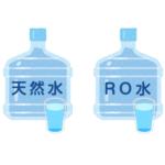 ウォーターサーバーの「天然水」と「RO水」の水の質の違いは?